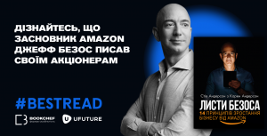UFuture, BookChef, #Bestread Steve Anderson about Jeff Bezos and Amazon